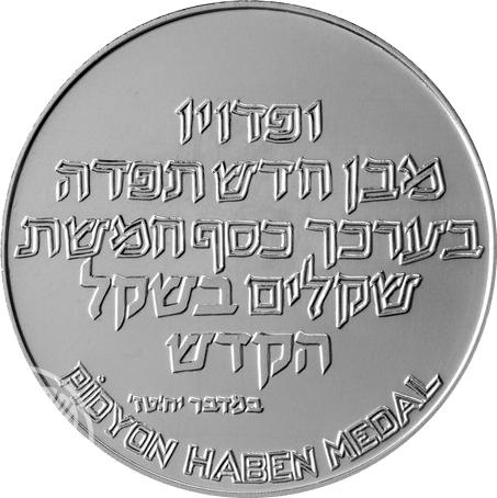 Coin State Medal - Redemption of the First-Born Son Israel reverse