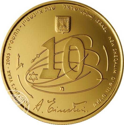 Relativity Theory 100 Years Proof Silver Coin 2 nis Israel 2005 Albert Einstein