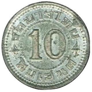 Coin 10 Cents - Rama VIII (Japanese Invasion) Thailand reverse