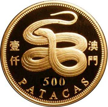 Coin 500 Patacas (Year of the Snake) Macao reverse