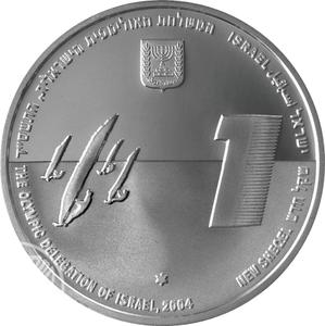Coin 1 New Sheqel (Windsurfing) Israel obverse
