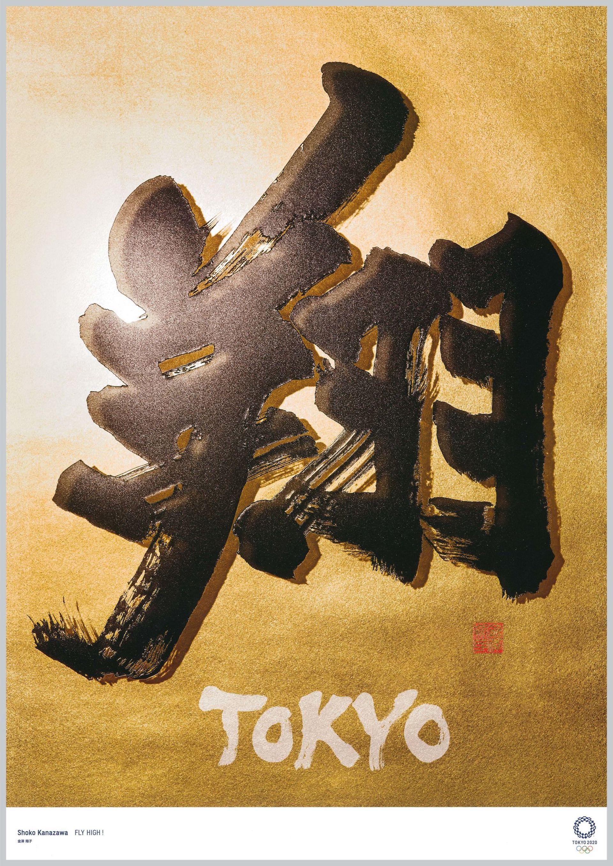 Artistas exhiben talento en los posters para Juegos Olímpicos Tokio