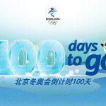 Beijing escribirá una nueva página en la historia olímpica