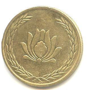 Coin 250 Rial Iran (Islamic Republic of) obverse