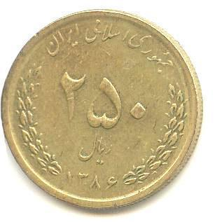 Coin 250 Rial  reverse