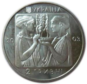 Coin 2 Hryvni (Olympics - Boxing) Ukraine obverse