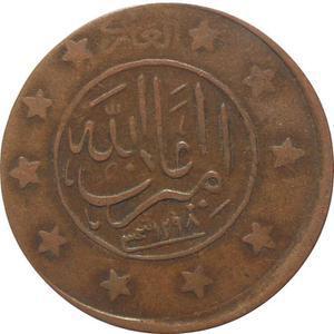 Coin 3 Shahi / 15 Paisa - Amanullah Afghanistan obverse