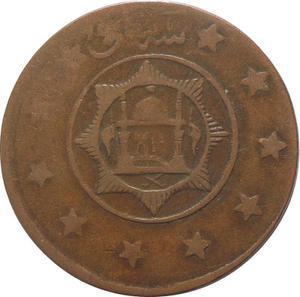 Coin 3 Shahi / 15 Paisa - Amanullah Afghanistan reverse