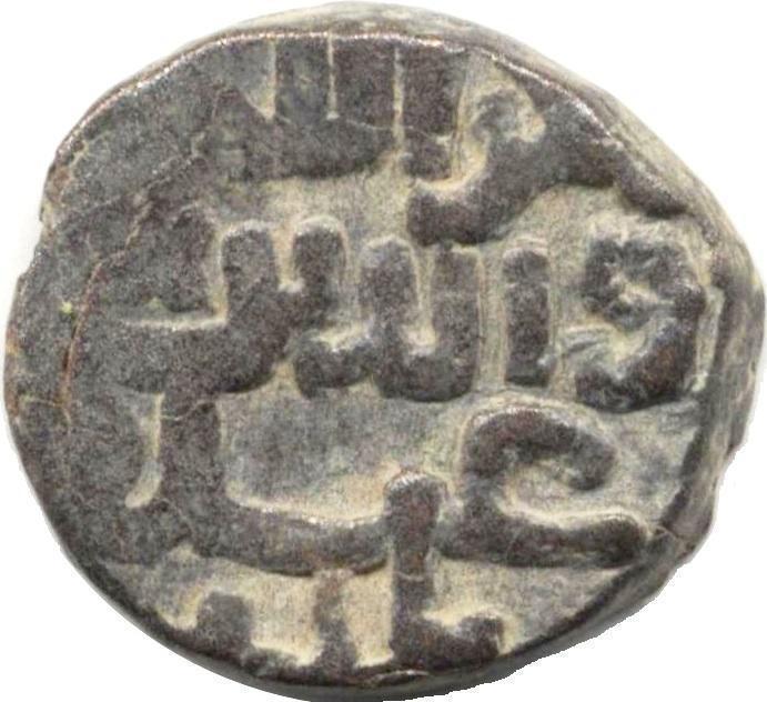 Coin Dirham - Taj-al-din Yildiz - 1206-1215 AD (2nd type)  obverse