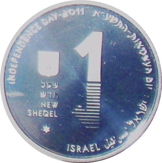 Coin 1 New Sheqel (Independence - The Dead Sea) Israel obverse