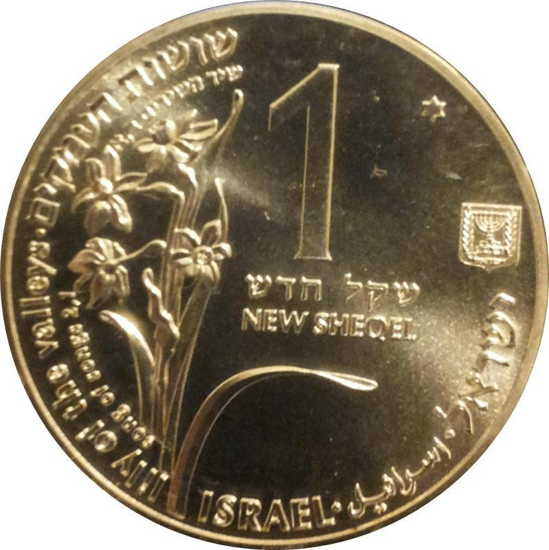 Coin 1 New Sheqel (Wildlife - Doe) Israel obverse