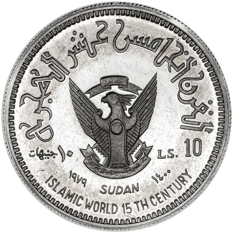 Coin 10 Pounds (15th Hijrah Century; Aluminium Obverse Prueba) Sudan obverse