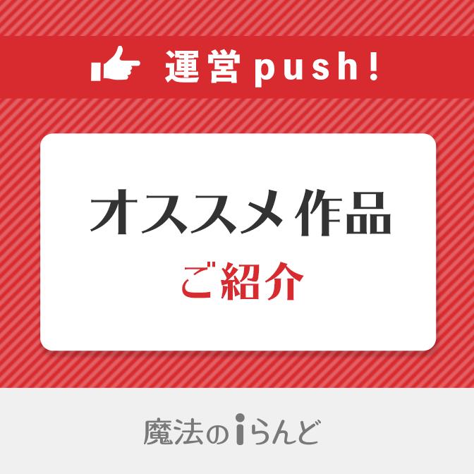 運営push!オススメ作品(3月18日号)
