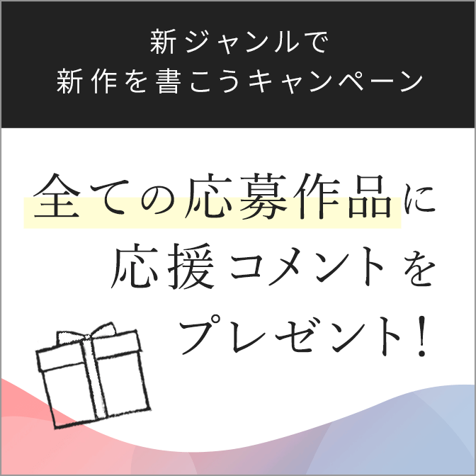 新ジャンルで新作を書こうキャンペーン 全ての応募作品に応援コメントをプレゼント!