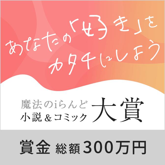 「魔法のiらんど 小説&コミック大賞」開催のお知らせ
