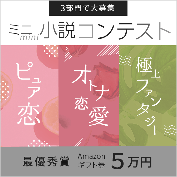 ピュア恋・オトナ恋愛・極上ファンタジー ミニ小説コンテスト