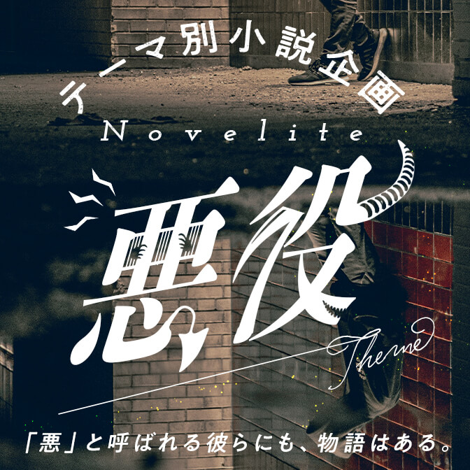 テーマ別小説企画Novelite「悪役」