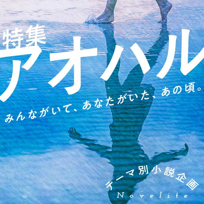 テーマ別小説企画Novelite「アオハル」