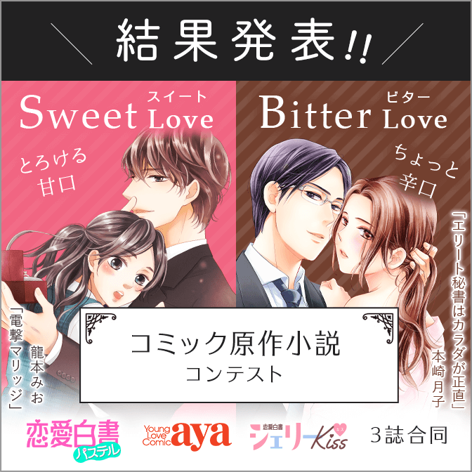 【結果発表】パステル・aya・シェリーKiss 3誌合同コミック原作小説コンテスト