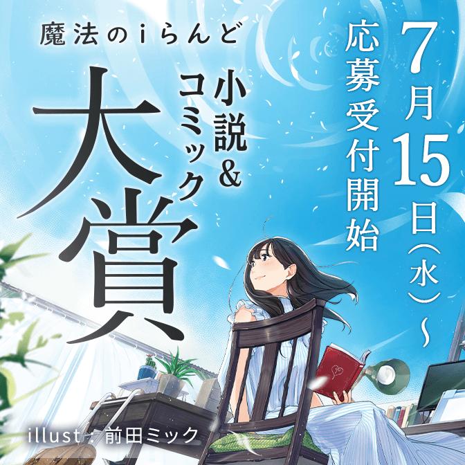 魔法のiらんど 小説&コミック大賞
