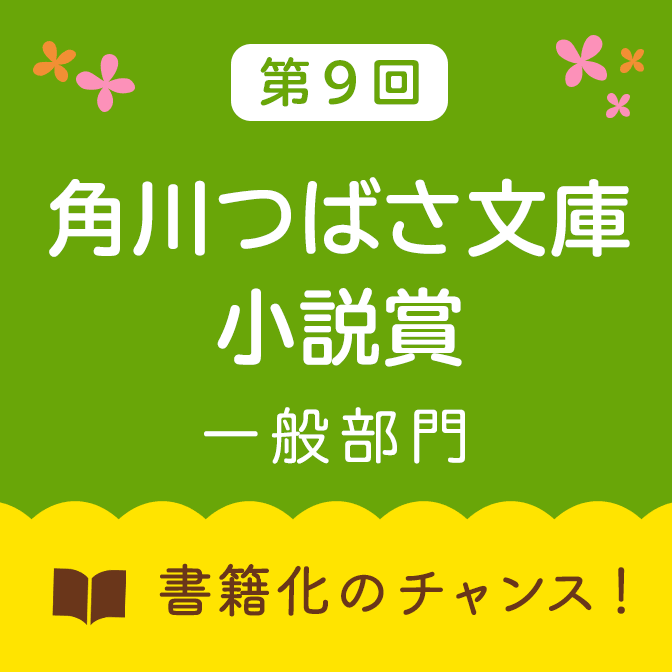 「第9回つばさ文庫小説賞」受付中!