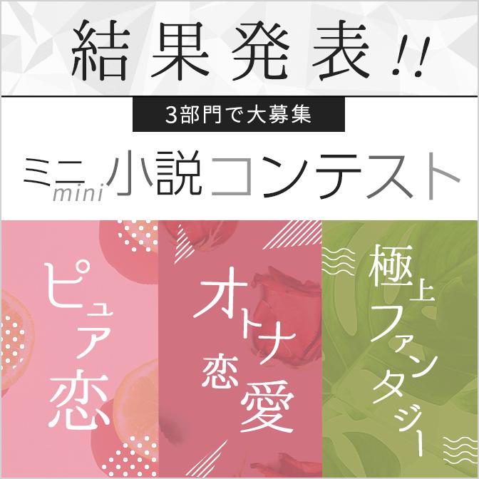 【結果発表】ピュア恋・オトナ恋愛・極上ファンタジー ミニ小説コンテスト