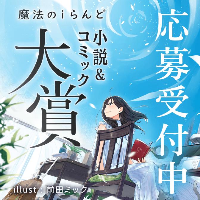魔法のiらんど 小説&コミック大賞の受付がスタート!