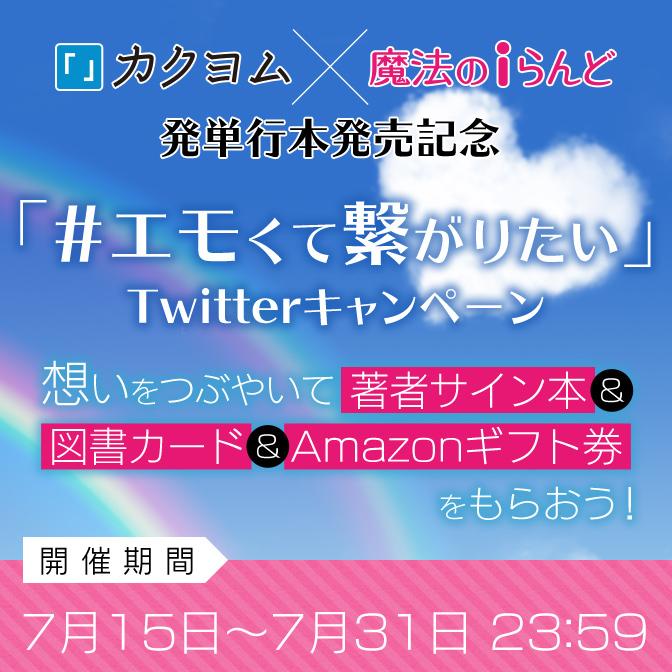 「エモくて繋がりたい」Twitterキャンペーン開催