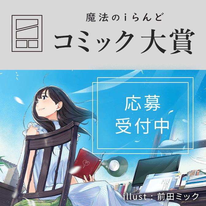 魔法のiらんど 小説&コミック大賞【コミック大賞】応募受付中!