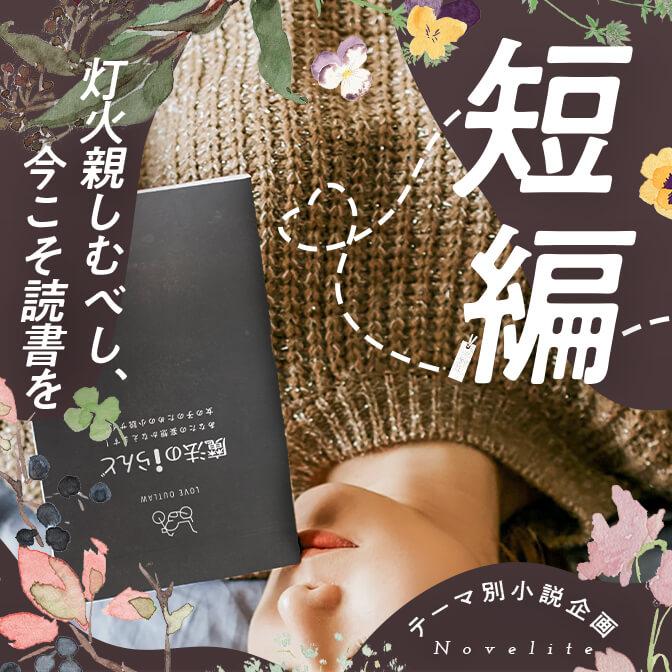 テーマ別小説企画Novelite「短編」特集