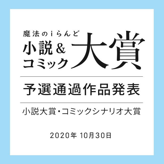 魔法のiらんど 小説&コミック大賞 予選通過作品発表