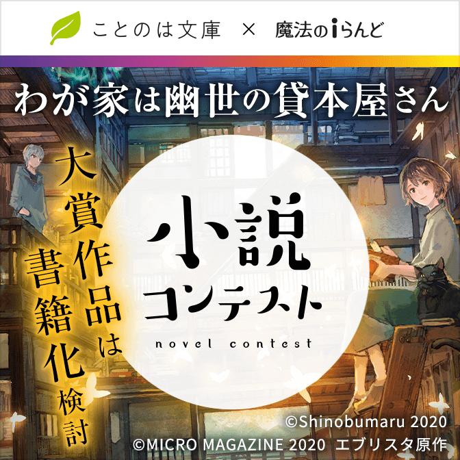 大賞は書籍化検討!ことのは文庫×魔法のiらんど 小説コンテスト