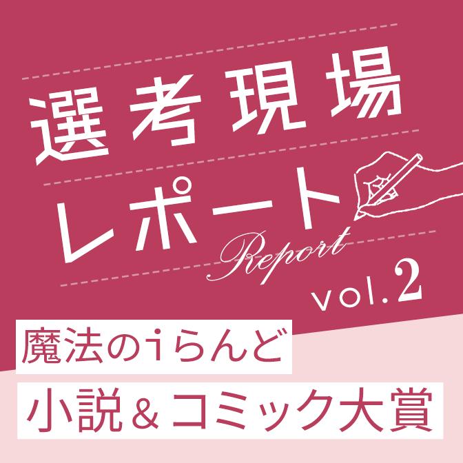 魔法のiらんど大賞 選考現場レポート vol.2