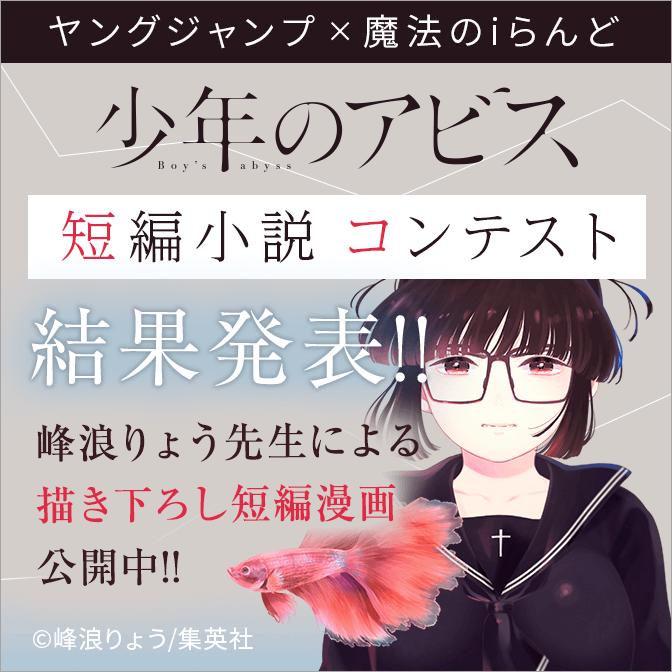 【結果発表】ヤングジャンプ×魔法のiらんど『少年のアビス』短編小説コンテスト