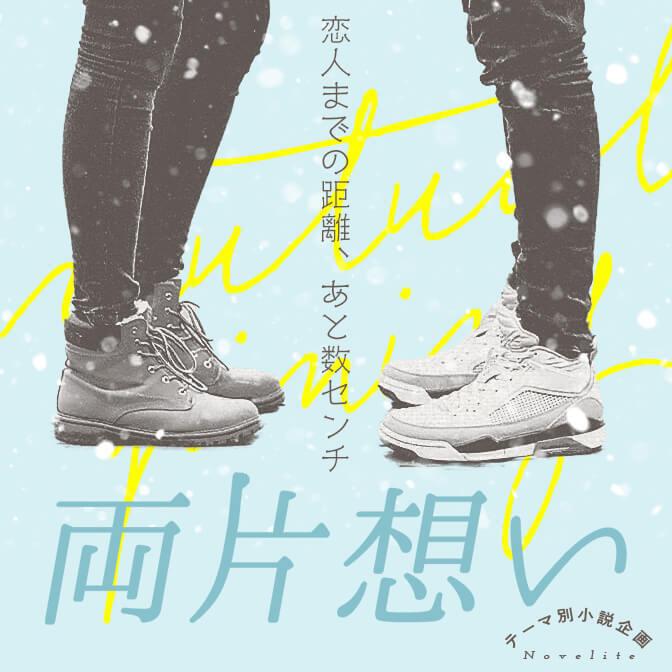 テーマ別小説企画Novelite テーマ「両片想い」
