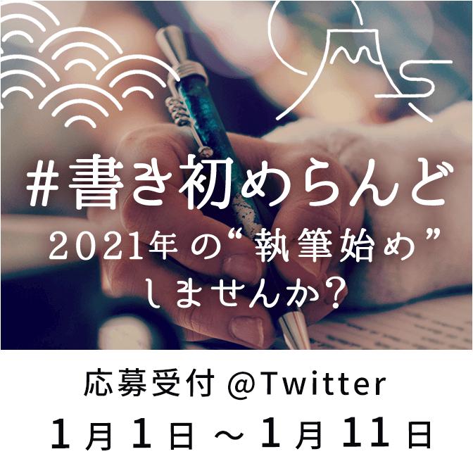 新年企画「#書き初めらんど」開催のお知らせ