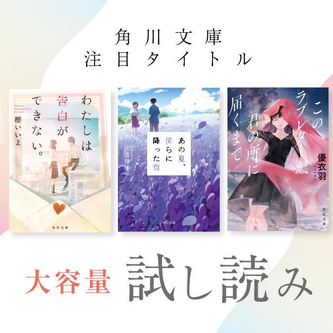 角川文庫の注目作品、大容量試し読み!