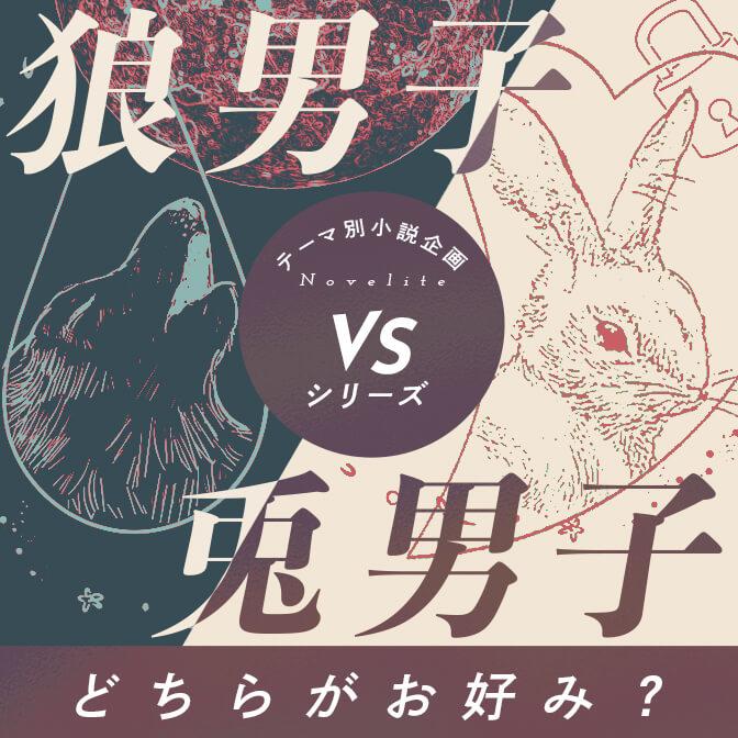 テーマ別小説企画Novelite テーマ「狼男子 vs 兎男子」