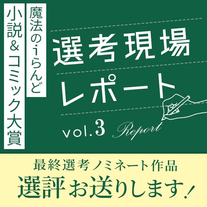 魔法のiらんど大賞 選考現場レポートVol.3