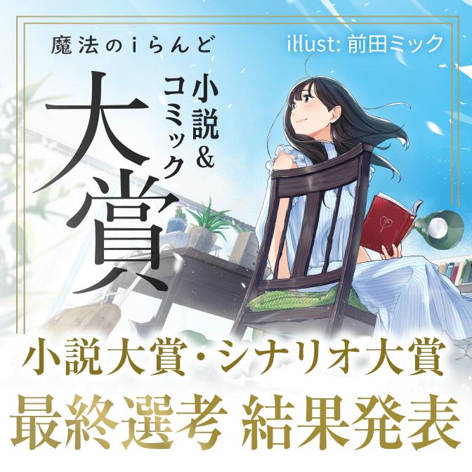 魔法のiらんど大賞 受賞作品発表