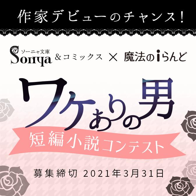 ソーニャ文庫&コミックスコラボ 「ワケありの男」短編小説コンテスト