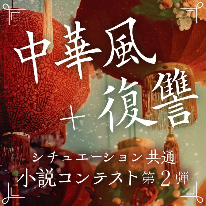 シチュエーション共通小説コンテスト 第2弾 中華風+復讐