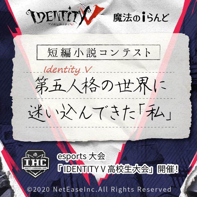 『Identity V 第五人格』の世界に迷い込んできた「私」をテーマにした小説コンテスト