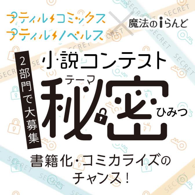 プティルコミックス・プティルノベルス×魔法のiらんど 小説コンテスト 2部門で大募集! テーマ「秘密」