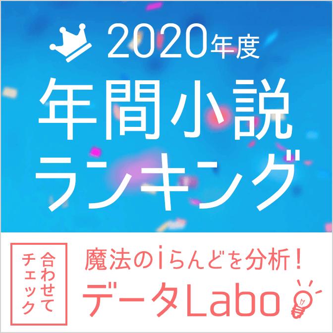 2020年度年間小説ランキング&魔法のiらんどデータLabo