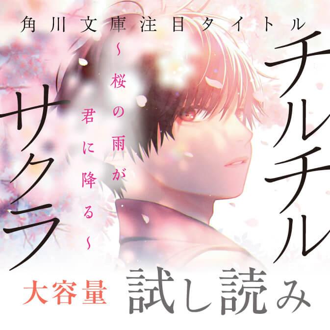 タイトル追加!角川文庫の注目作品、大容量試し読み!