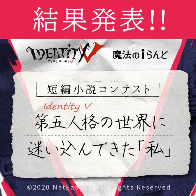 結果発表『Identity V 第五人格』の世界に迷い込んできた「私」をテーマにした小説コンテスト