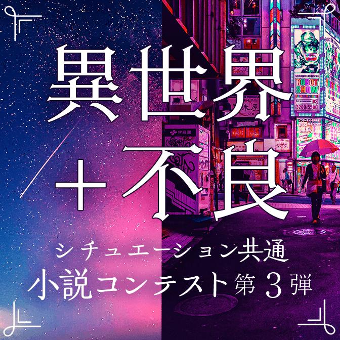 シチュエーション共通小説コンテスト 第3弾「異世界+不良」
