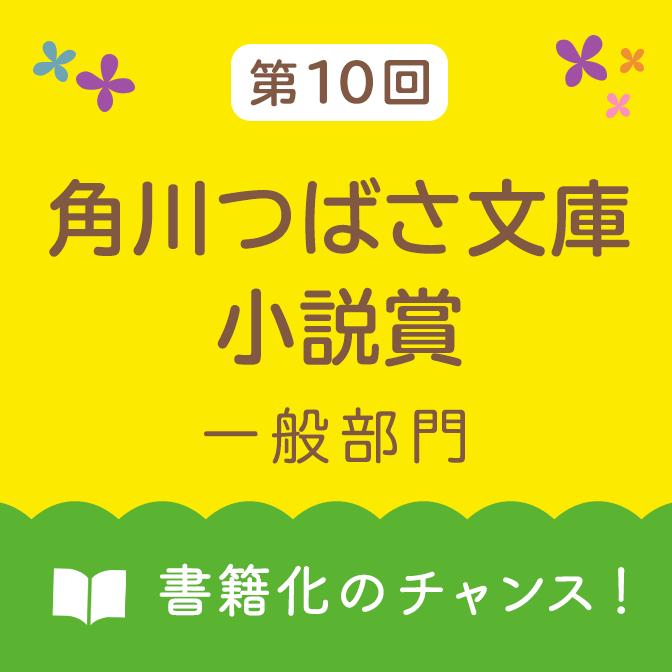 第10回角川つばさ文庫小説賞、7月1日より受付スタート!