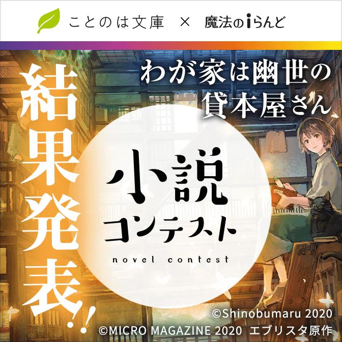 結果発表!ことのは文庫×魔法のiらんど 小説コンテスト